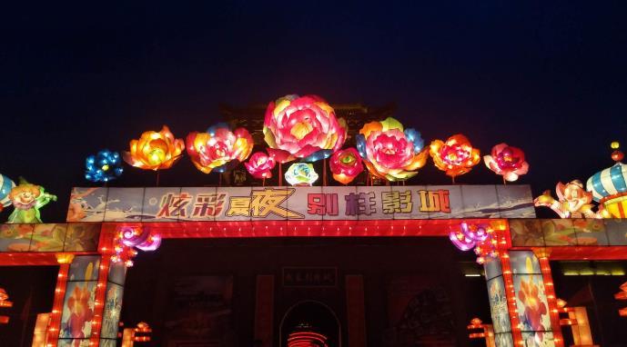 """2018关东影视城""""炫彩夏夜别样影城""""点亮棋盘山盛夏之夜"""