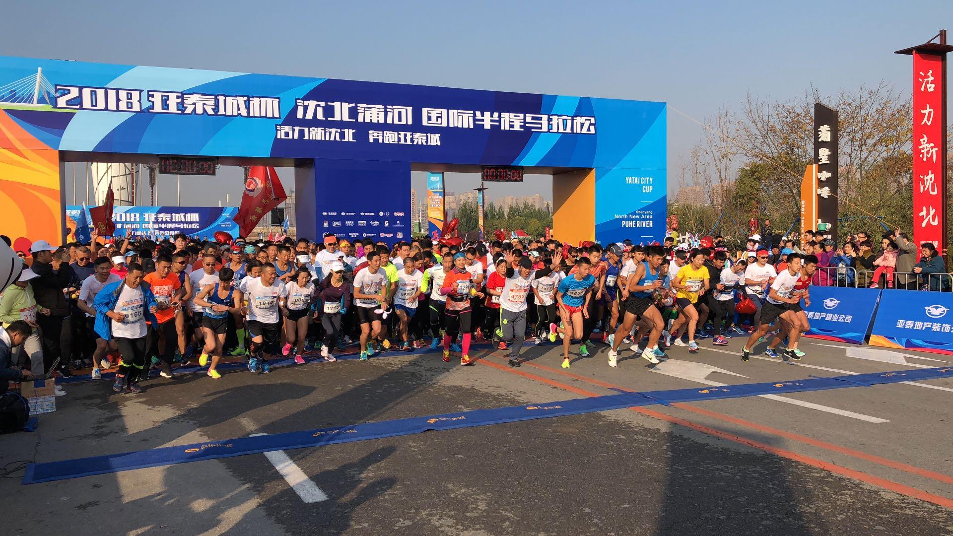 全民参与 4千名跑者用热情点燃蒲马赛道