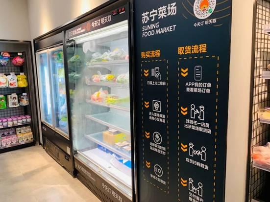 苏宁小店北京卖菜,「隔日自提」争抢到家生意