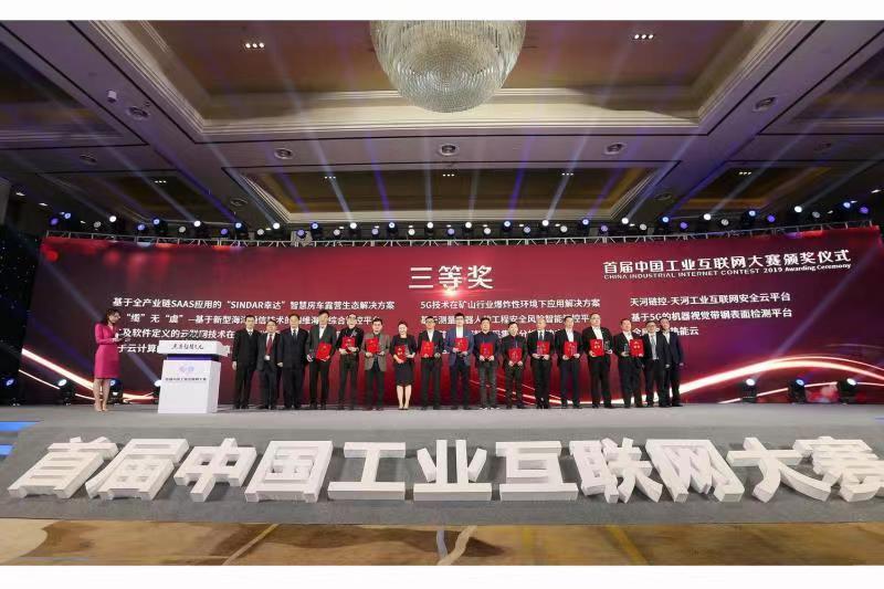 中国移动辽宁公司携手鞍钢集团推