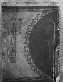 从日伪教科书 解读日本统治东北期间教育侵略